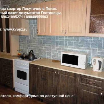 Сдаю 2-х ком квартиру Посуточно в Пензе по ул. Володарского17 (Центр города). Отчетные документы